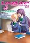 Love Live! Schoolidoldiary 第二季(3)μ's的聖誕節