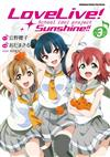Love Live!Sunshine!!(3)