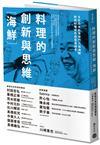 料理的創新與思維[海鮮]:9位日本料亭掌門人談海鮮──燃燒料理魂的廚藝高峰會