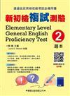 新初檢複式測驗(2)