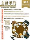 主計季刊第59卷3期NO.362(107/10)