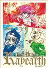魔法騎士雷阿斯 愛藏版(1+2+3完)(首刷書盒版)