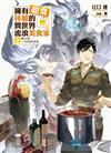 擁有超常技能的異世界流浪美食家(3):燉牛肉×未知的迷宮(首刷限定版)