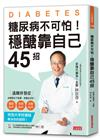 糖尿病不可怕!穩醣靠自己45招:新陳代謝第一名醫教你遠離截肢、失明、洗腎併發症(特別大字好讀版)