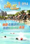 海巡雙月刊94期(107.08)