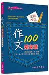 作文100隨身讀(修訂三版 )