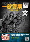 【2019年全新版】國文完全攻略(三民上榜生推薦)(一般警察考試適用)