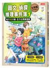 圖文偵探推理事件簿(1)【生物篇】:每天10分鐘‧全方位閱讀理解