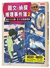 圖文偵探推理事件簿(2)【科學篇】:每天10分鐘‧全方位閱讀理解