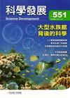 科學發展月刊第551期(107/11)