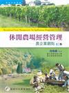 休閒農場經營管理:農企業觀點(2版)