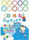 超繪貼-紙膠帶遊戲書(天藍 Boy Style)