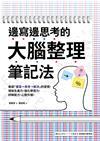 邊寫邊思考的大腦整理筆記法: 養成「書寫→思考→解決」的習慣,增加生產力,強化學習力,紓解壓力,心智升級!
