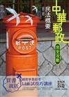 【2019全新版】民法概要(郵局考試適用)(四版)