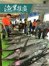 漁業推廣 386期(107/11)