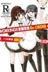 WORKING!! 迷糊餐廳 Re:ORDER(全)