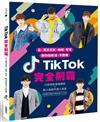 TikTok完全制霸:云、黃氏兄弟、柏榕、尼克 教你技術流、手勢舞
