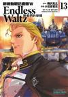 新機動戰記鋼彈W Endless Waltz敗者們的榮耀(13)