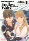 新機動戰記鋼彈W Endless Waltz敗者們的榮耀(14)