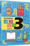 越玩越聰明的數學遊戲3