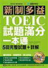 新制多益TOEIC試題滿分一本通:5回完整試題+詳解,題目更新、抓題更準、得分更高(雙書裝)