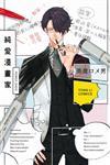 純愛漫畫家(全)