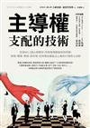 主導權:支配的技術──亞洲NO.1讀心師教你,所有事情都能如你所願,商場、職場、情場、菜市場,任何場合都能占上風的57個攻心法則