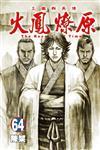 火鳳燎原(64)(首刷限定版)