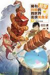 擁有超常技能的異世界流浪美食家(4):BBQ×諸神的祝福(首刷限定版)