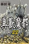異獸魔都(22