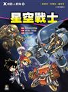 X機器人戰隊(9):星空戰士