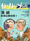 Ho Hai Yan台灣原YOUNG原住民青少年雜誌雙月刊2018.12 NO.77
