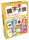 【GBL操作教具】識字卡牌 4in 1-(數字、英文字母、顏色、形狀)