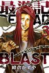 最遊記RELOAD BLAST(3)(特裝版)