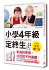 小學4年級定終生(全新修訂版)