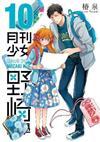 月刊少女野崎同學(10)