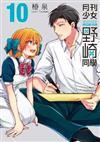 月刊少女野崎同學(10)(特別版)