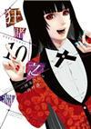 狂賭之淵(10)