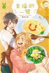 幸福的一餐槇與花澤(全)
