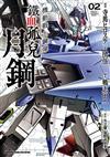 機動戰士鋼彈 鐵血孤兒 月鋼(2)