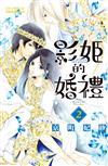 影姬的婚禮(2)