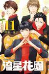 流星花園~Next Season~(11)