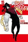 炎炎消防隊(15)