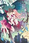 獵愛~vampire & hunting angel Love~(2)
