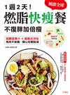 讓你瘦身一輩子!燃脂快瘦餐 :一週2天輕斷食,高酵蔬果汁×減脂沙拉,132道高纖低卡輕食,吃飽飽照樣瘦