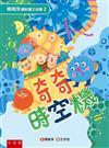 周姚萍講新魔王故事2:奇奇時空機 :配合108年國語文課綱「自發、互動、共好」的理念,設計在情境圖中玩找找看遊戲,學成語,立竿見影!