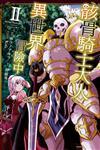 骸骨騎士大人異世界冒險中(2)