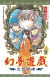 幻夢遊戲-玄武開傳(9)
