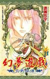 幻夢遊戲-玄武開傳(11)