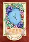 荒漠甘泉:幸福篇(40精選)